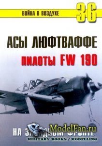 Торнадо - Война в воздухе №36 - Асы Люфтваффе. Пилоты FW-190 на Западном фр ...