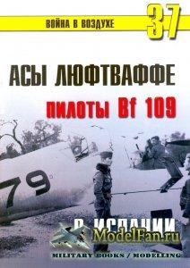 Торнадо - Война в воздухе №37 - Асы Люфтваффе. Пилоты FW-190 в Испании