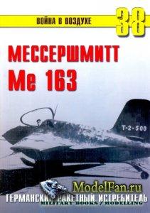 Торнадо - Война в воздухе №38 - Мессершмитт Me 163. Германский ракетный ист ...
