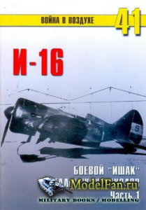 Торнадо - Война в воздухе №41 - И-16. Боевой