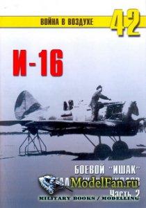 Торнадо - Война в воздухе №42 - И-16. Боевой