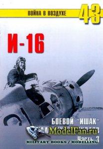 Торнадо - Война в воздухе №43 - И-16. Боевой