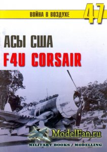 Торнадо - Война в воздухе №47 - Асы США. F4U Corsair