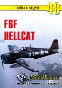 Торнадо - Война в воздухе №48 - F6F Hellcat (Часть 1)