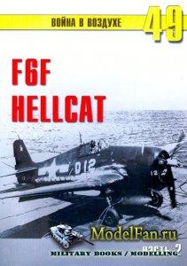 Торнадо - Война в воздухе №49 - F6F Hellcat (Часть 2)