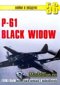 Торнадо - Война в воздухе №56 - P-61 Black Widow