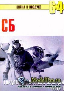 Торнадо - Война в воздухе №64 - СБ. Гордость советской авиации (Часть 1)