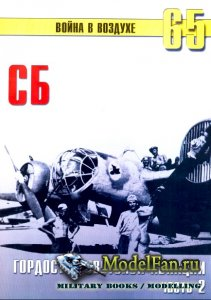 Торнадо - Война в воздухе №65 - СБ. Гордость советской авиации (Часть 2)