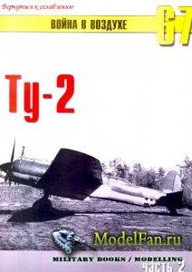 Торнадо - Война в воздухе №67 - Ту-2 (Часть 2)