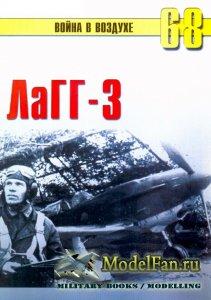 Торнадо - Война в воздухе №68 - ЛаГГ-3