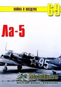 Торнадо - Война в воздухе №69 - Ла-5
