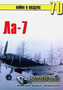 Торнадо - Война в воздухе №70 - Ла-7