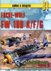 Торнадо - Война в воздухе №81 - Focke-Wulf FW 190 A/F/G (Часть 2)