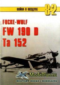 Торнадо - Война в воздухе №82 - Focke-Wulf FW 190D Ta-152