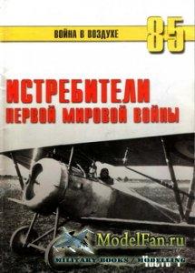 Торнадо - Война в воздухе №85 - Истребители первой мировой войны (Часть 1)