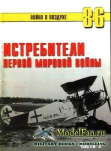 Торнадо - Война в воздухе №86 - Истребители первой мировой войны (Часть 2)