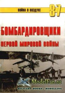 Торнадо - Война в воздухе №87 - Бомбардировщики Первой мировой войны