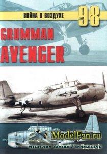 Торнадо - Война в воздухе №98 - Grumman Avenger (Часть 1)
