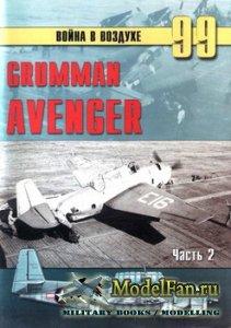 Торнадо - Война в воздухе №99 - Grumman Avenger (Часть 2)