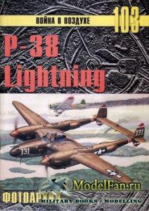 Торнадо - Война в воздухе №103 - P-38 Lightning. Фотоархив
