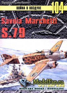 Торнадо - Война в воздухе №104 - Savoia Marchetti S.79. Фотоархив