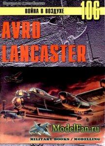 Торнадо - Война в воздухе №106 - Avro Lancaster