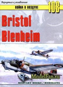 Торнадо - Война в воздухе №108 - Bristol Blenheim