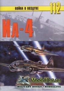 Торнадо - Война в воздухе №112 - Ил-4