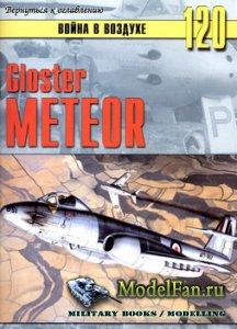 Торнадо - Война в воздухе №120 - Gloster Meteor