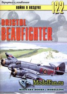 Торнадо - Война в воздухе №122 - Bristol Beaufighter
