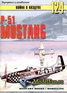 Торнадо - Война в воздухе №124 - P-51 Mustang
