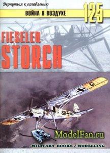 Торнадо - Война в воздухе №125 - Fieseler Storch