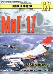 Торнадо - Война в воздухе №127 - МиГ-17