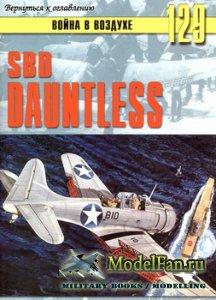 Торнадо - Война в воздухе №129 - SBD Dauntless