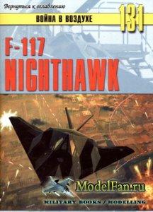 Торнадо - Война в воздухе №131 - F-117 Nighthawk
