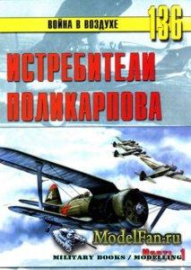Торнадо - Война в воздухе №136 - Истребители Поликарпова (Часть 1)