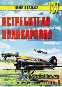 Торнадо - Война в воздухе №137 - Истребители Поликарпова (Часть 2)