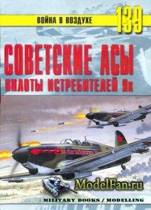 Торнадо - Война в воздухе №139 - Советские Асы. Пилоты истребителей Як