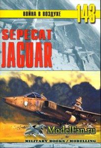 Торнадо - Война в воздухе №143 - Sepecat Jaguar