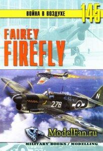 Торнадо - Война в воздухе №145 - Fairey Firefly