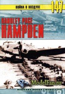 Торнадо - Война в воздухе №147 - Handley Page «Hampden»