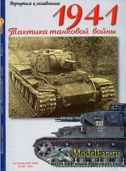 Военная летопись. Бронетанковый музей №1 - 1941. Тактика танковой войны