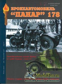 Военная летопись. Бронетанковый музей №6 - Бронеавтомобиль