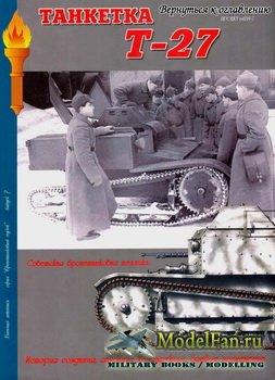 Военная летопись. Бронетанковый музей №7 - Танкетка Т-27 и машины на её баз ...