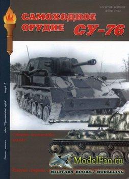 Военная летопись. Бронетанковый музей №8 - Самоходное орудие Су-76 и машины ...
