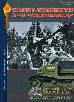 Военная летопись. Бронетанковый музей №14 - Трактор-транспортёр Т-20