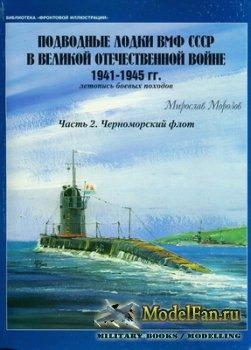 Библиотека «Фронтовой Иллюстрации» - Подводные лодки ВМФ СССР в Великой оте ...