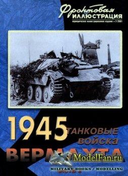 Фронтовая иллюстрация (2-2001) - Танковые войска Вермахта 1945 (Часть 2). Н ...