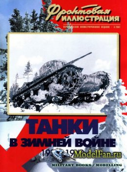 Фронтовая иллюстрация (3-2001) - Танки в Зимней войне 1939-1940