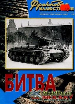 Фронтовая иллюстрация (1-2002) - Битва за Москву